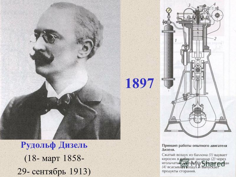 Рудольф Дизель (18- март 1858- 29- сентябрь 1913) 1897