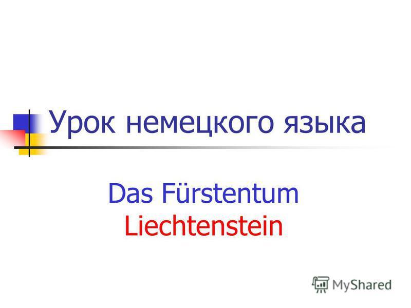 Урок немецкого языка Das Fürstentum Liechtenstein