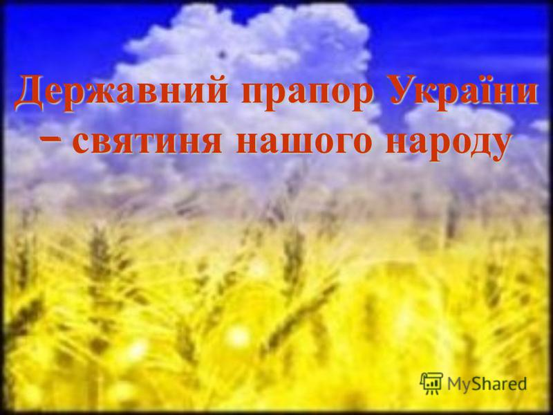 Державний прапор України – святиня нашого народу