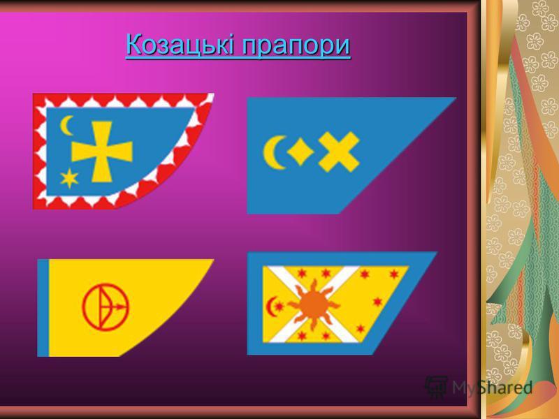 Козацькі прапори