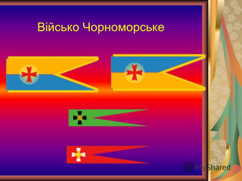 Військо Чорноморське