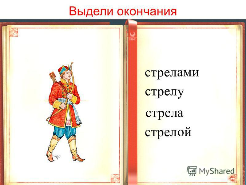 Отметь формы слова «стрела». Иван-царевич достал молодецкий лук и колчан со. Натянул он крепкую тетиву, и выпустил в воздух быструю. Полетела вдаль и скрылась с глаз долой. Делать нечего, от- правился молодец за. стрелами стрелой стрелу стрела стрела