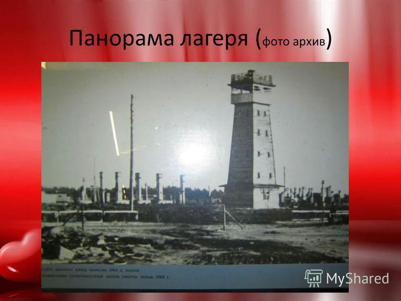 Панорама лагеря ( фото архив )