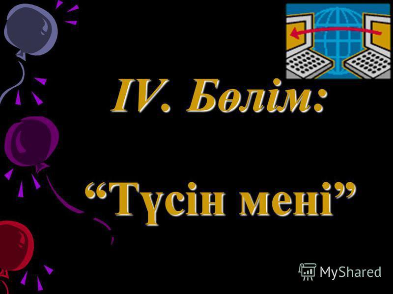 ІV. Бөлім: Түсін мені