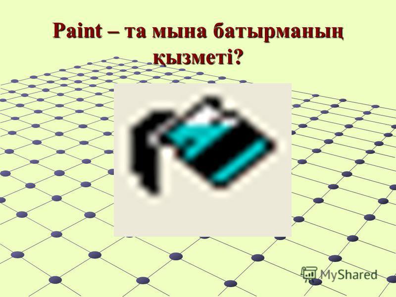 Paint – та мына батырманың қызметі?