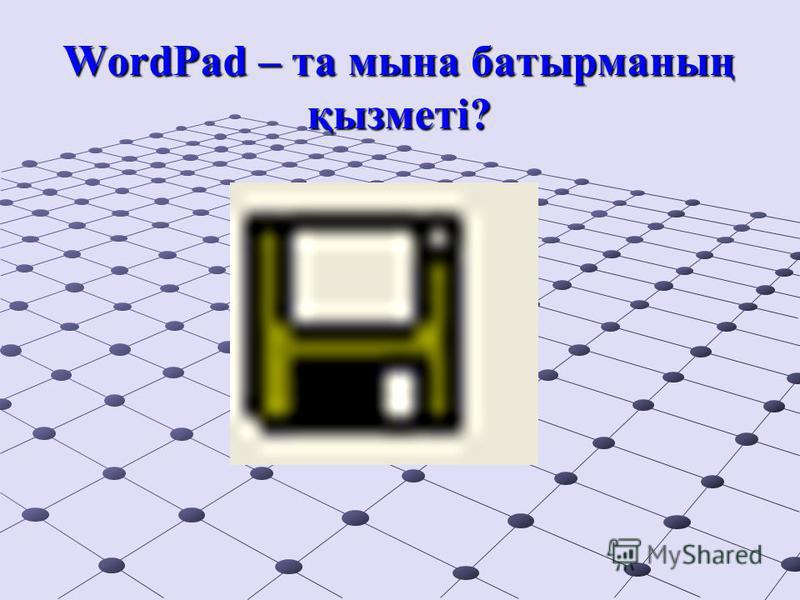 WordPad – та мына батырманың қызметі?