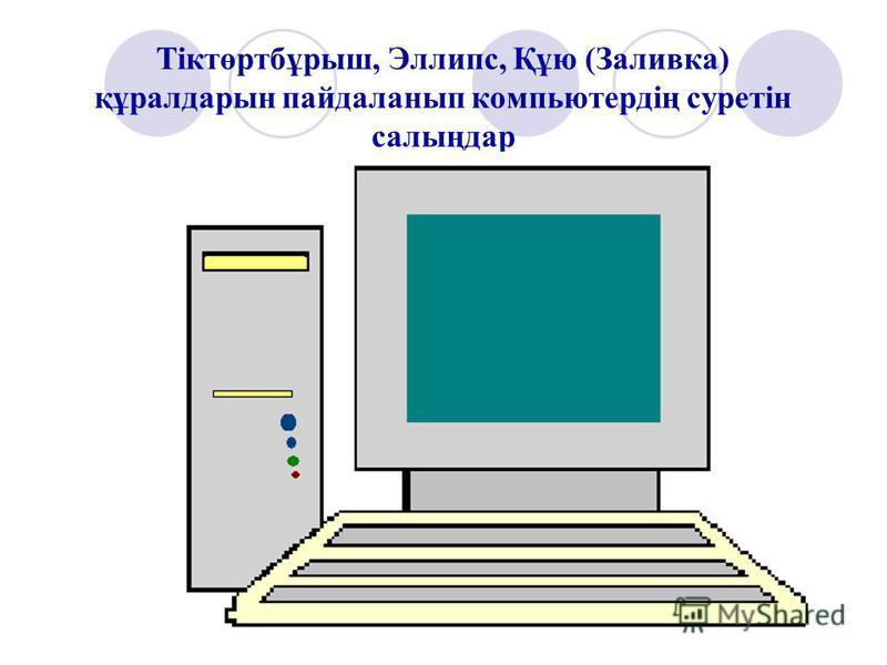 Тіктөртбұрыш, Эллипс, Құю (Заливка) құралдарын пайдаланып компьютердің суретін салыңдар