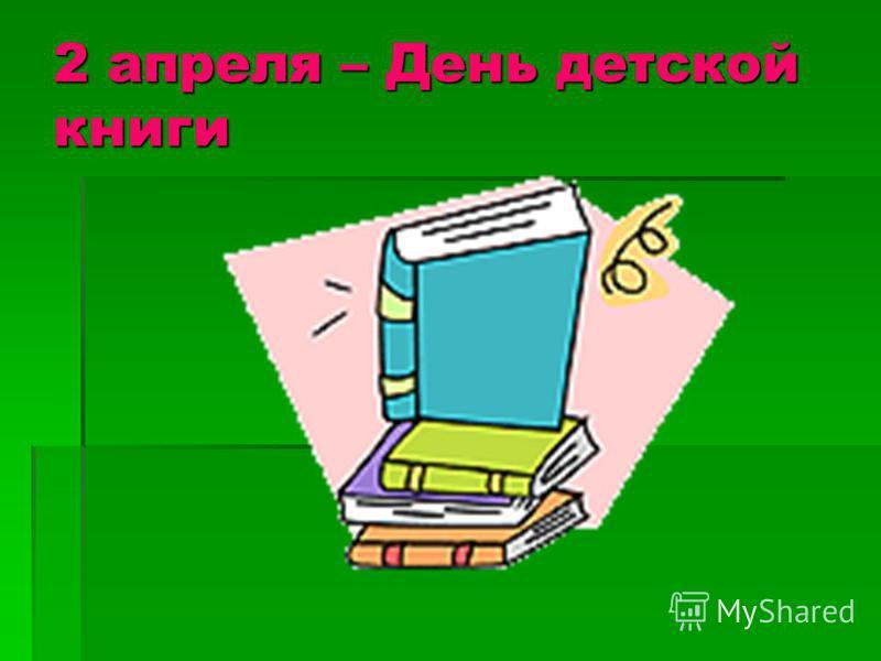 2 апреля – День детской книги