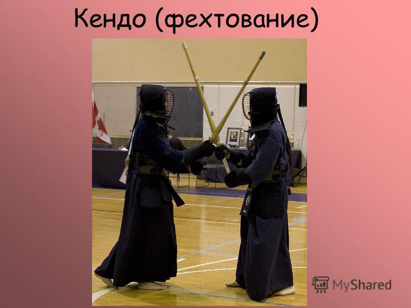 Кендо (фехтование)