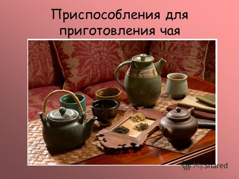 Приспособления для приготовления чая