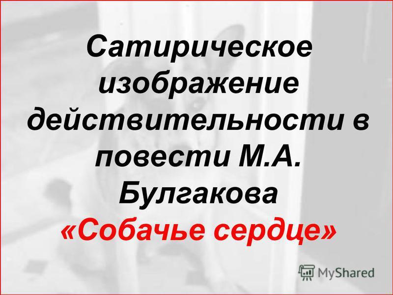 Сатирическое изображение действительности в повести М.А. Булгакова «Собачье сердце»