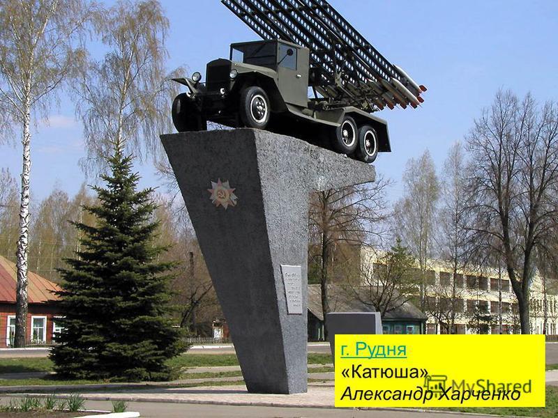 г. Рудня г. Рудня «Катюша» Александр Харченко