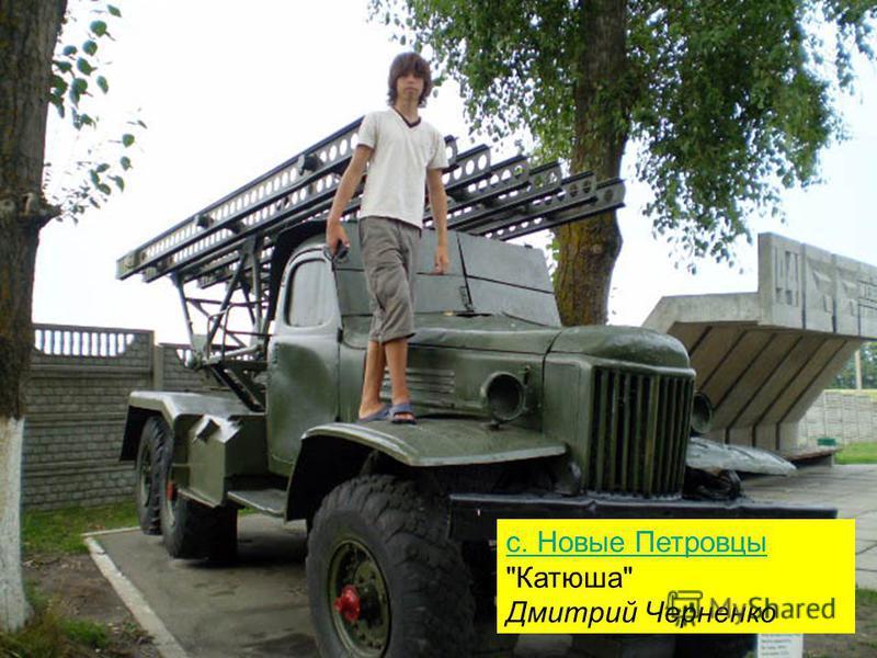 с. Новые Петровцы с. Новые Петровцы Катюша Дмитрий Черненко