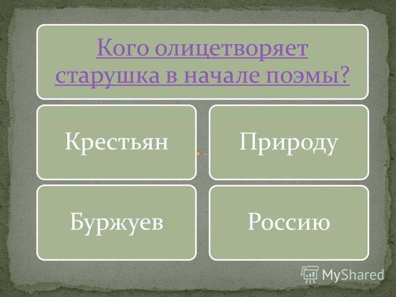 Кого олицетворяет старушка в начале поэмы? Крестьян БуржуевПрироду Россию