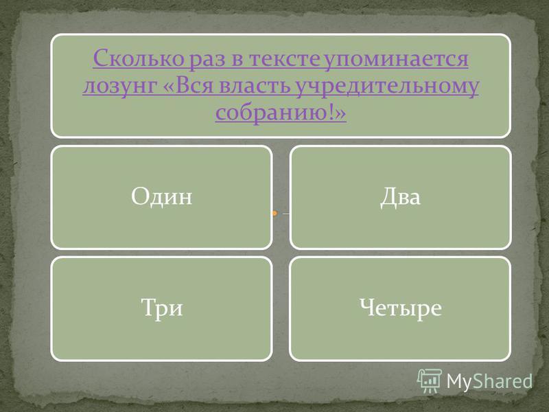 Сколько раз в тексте упоминается лозунг «Вся власть учредительному собранию!» Один ТриДва Четыре
