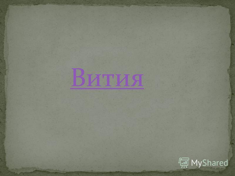 Вития