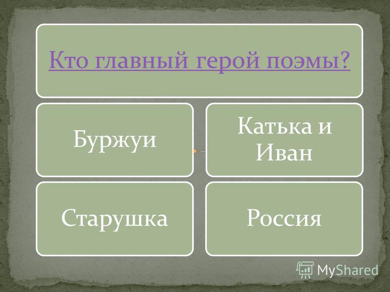 Кто главный герой поэмы? Буржуи Старушка Катька и Иван Россия