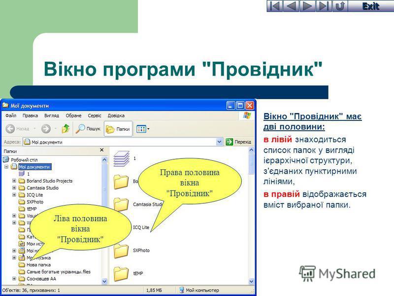 Exit Вікно програми