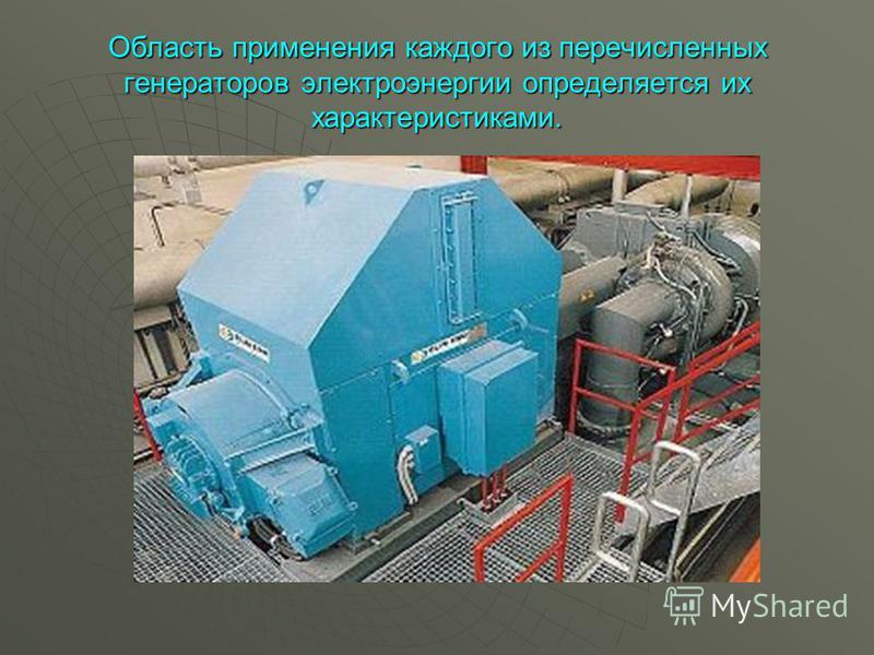 Область применения каждого из перечисленных генераторов электроэнергии определяется их характеристиками.