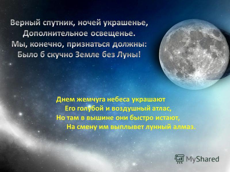 Днем жемчуга небеса украшают Его голубой и воздушный атлас, Но там в вышине они быстро истают, На смену им выплывет лунный алмаз.