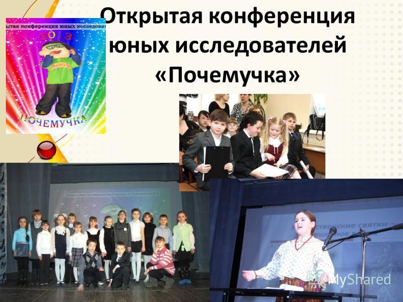Открытая конференция юных исследователей «Почемучка»