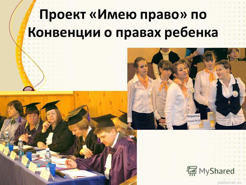 Проект «Имею право» по Конвенции о правах ребенка