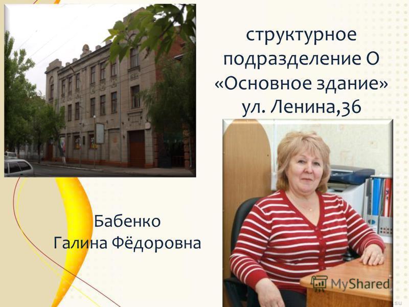 структурное подразделение О «Основное здание» ул. Ленина,36 Бабенко Галина Фёдоровна