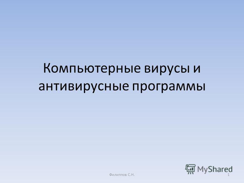 Компьютерные вирусы и антивирусные программы 1Филиппов С.Н.