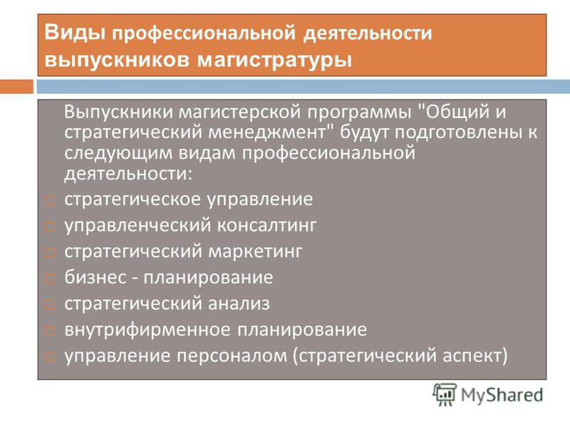 Виды профессиональной деятельности выпускников магистратуры Выпускники магистерской программы