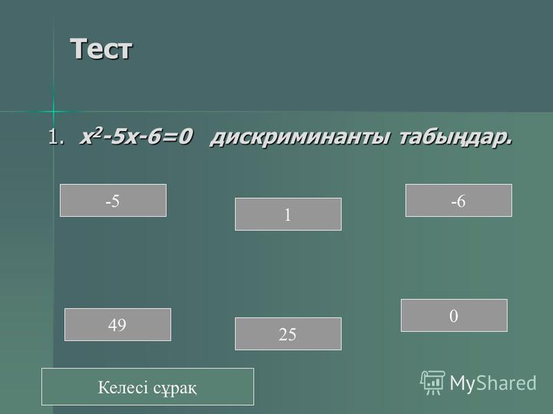 ах 2 + bх + с = 0. тест