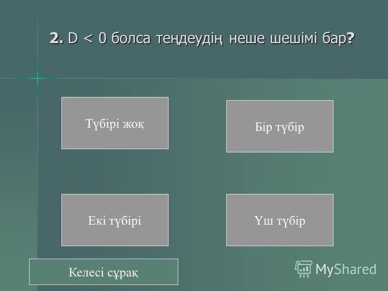 Тест 1. х 2 -5х-6=0 дискриминанты табыңдар. 0 -6 1 25 -5 49 Келесі сұрақ