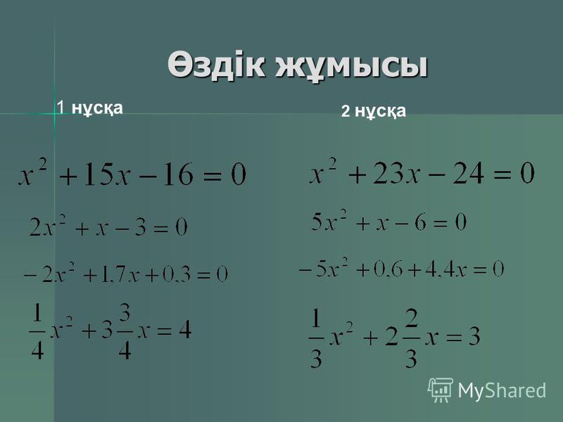Тест сұрақтары: 1.Берілген теңдеудің түбірлерінің қосындысы мен көбейтіндісін табыңдар: А) 8; 15 В) -8; 15 С) 8; -15 D) -8; -15 Е) 5; -18 2. Түбірлері болатын теңдеуді жазыңдар: А) В) С) D) Е) 3. теңдеуінің бір түбірі 7-ге тең. Екінші түбірін және р-