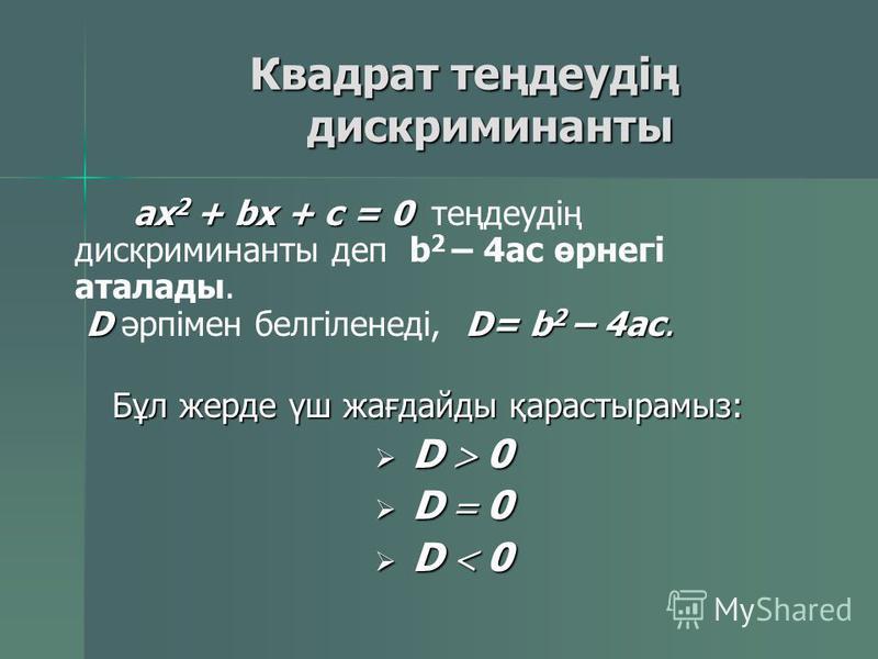 Квадрат теңдеу ах 2 + вх + с = 0 (а0) түріндегі теңдеуді квадрат теңдеу деп атайды. Мұнда а,в,с – берілген сандар, ал х - айнымалы сандар, ал х - айнымалы