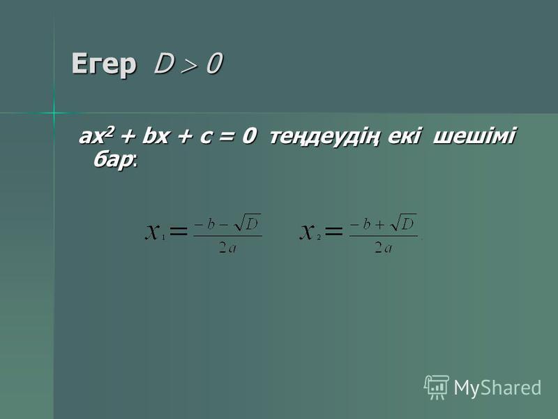 Квадрат теңдеудің дискриминанты ах 2 + bх + с = 0 D D= b 2 – 4ac. ах 2 + bх + с = 0 теңдеудің дискриминанты деп b 2 – 4ac өрнегі аталады. D әрпімен белгіленеді, D= b 2 – 4ac. Бұл жерде үш жағдайды қарастырамыз: D 0 D 0