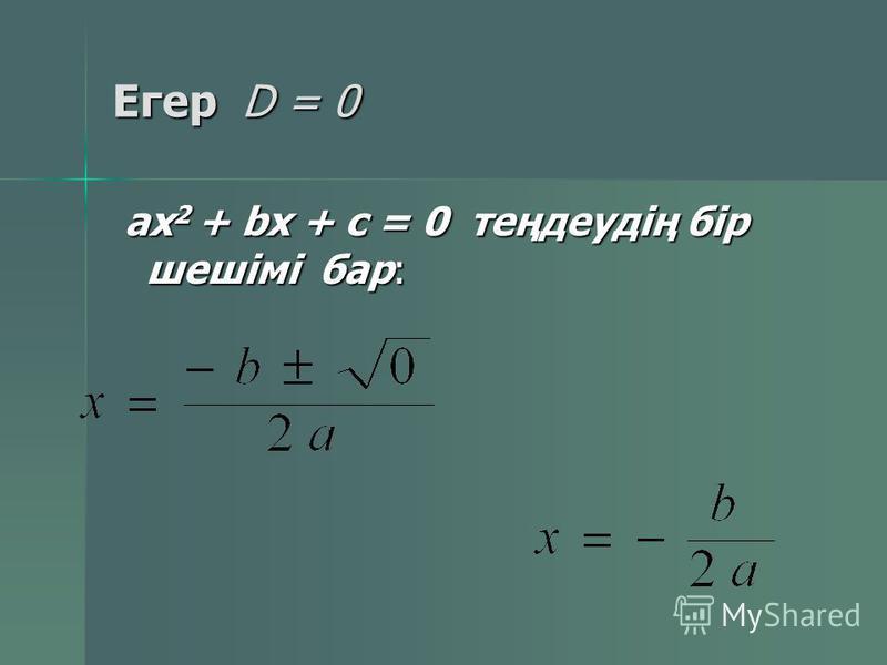 Егер D 0 ах 2 + bх + с = 0 теңдеудің екі шешімі бар: ах 2 + bх + с = 0 теңдеудің екі шешімі бар: