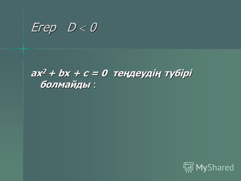 Егер D = 0 ах 2 + bх + с = 0 теңдеудің бір шешімі бар: ах 2 + bх + с = 0 теңдеудің бір шешімі бар: