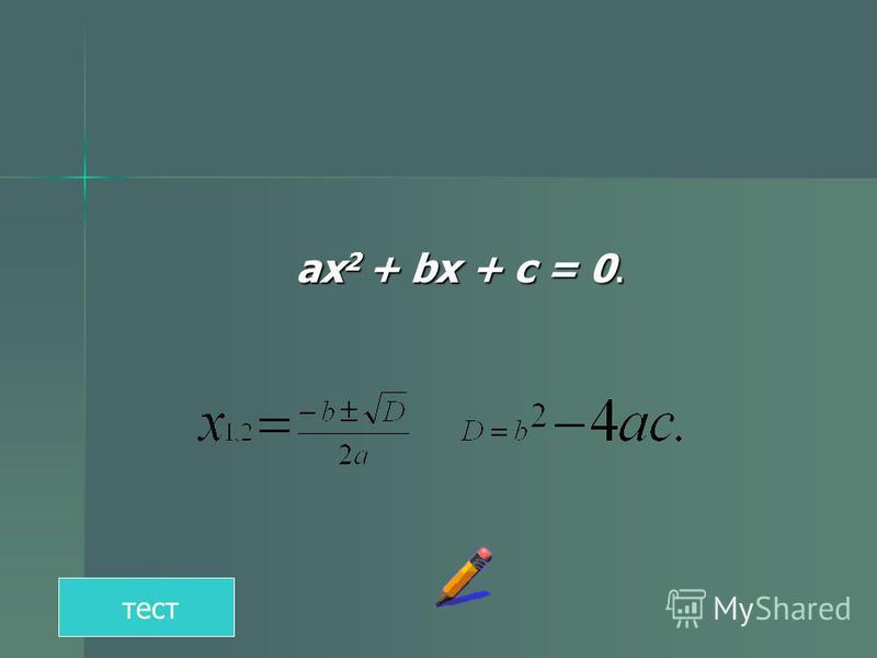 Егер D 0 ах 2 + bх + с = 0 теңдеудің түбірі болмайды :