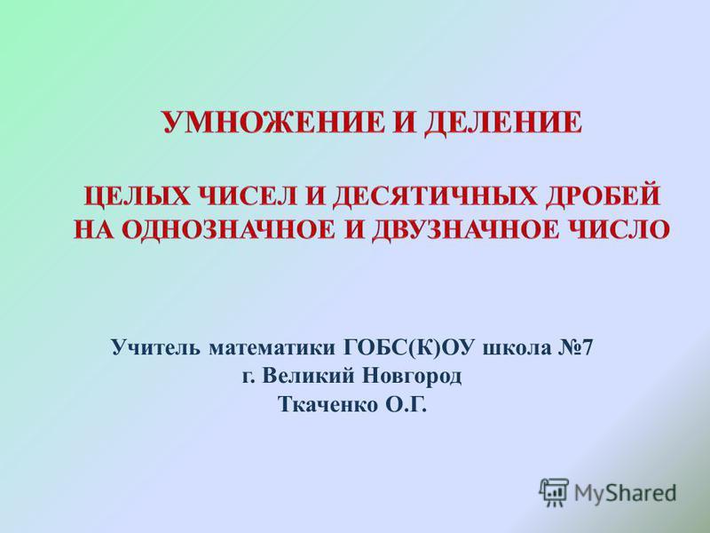 Учитель математики ГОБС(К)ОУ школа 7 г. Великий Новгород Ткаченко О.Г.