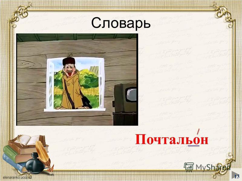 Словарь Почтальон 11.08.2015 13