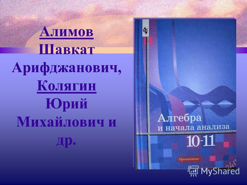 Авторы наших учебников Юрий Николаевич Макарычев и др.