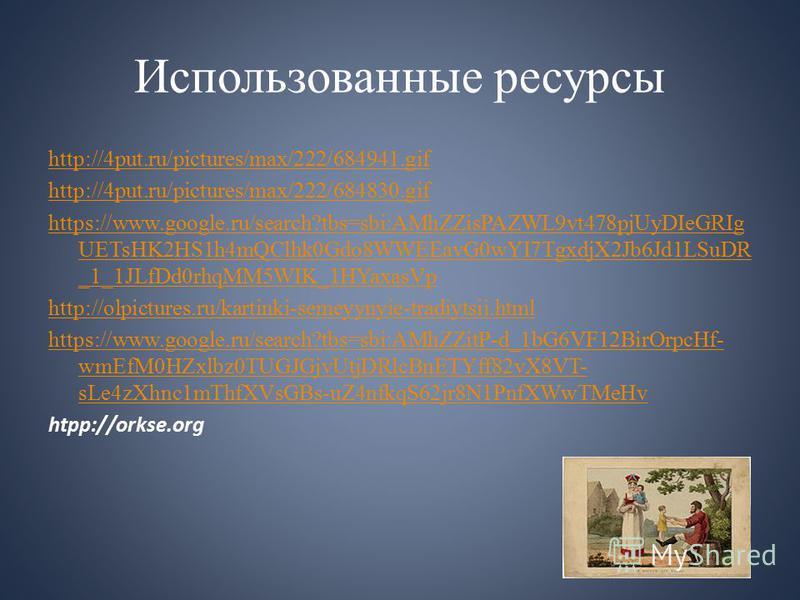 Использованные ресурсы http://4put.ru/pictures/max/222/684941. gif http://4put.ru/pictures/max/222/684830. gif https://www.google.ru/search?tbs=sbi:AMhZZisPAZWL9vt478pjUyDIeGRIg UETsHK2HS1h4mQClhk0Gdo8WWEEavG0wYI7TgxdjX2Jb6Jd1LSuDR _1_1JLfDd0rhqMM5WI