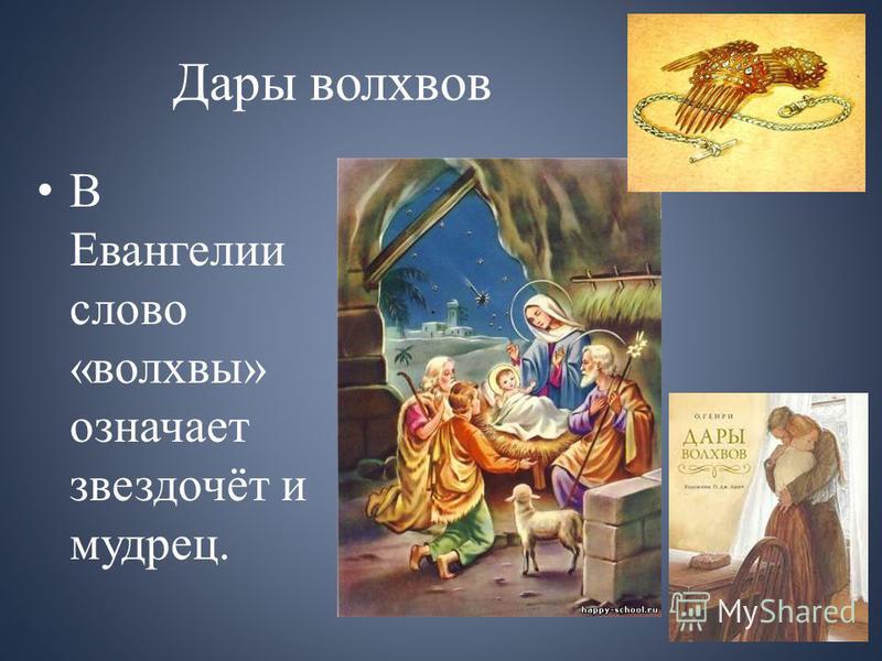 Дары волхвов В Евангелии слово «волхвы» означает звездочёт и мудрец.
