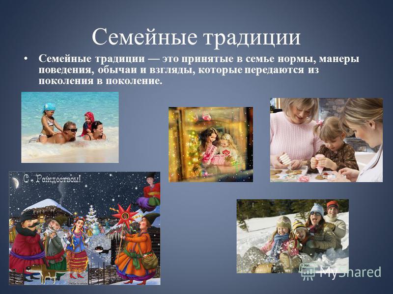 Семейные традиции Семейные традиции это принятые в семье нормы, манеры поведения, обычаи и взгляды, которые передаются из поколения в поколение.