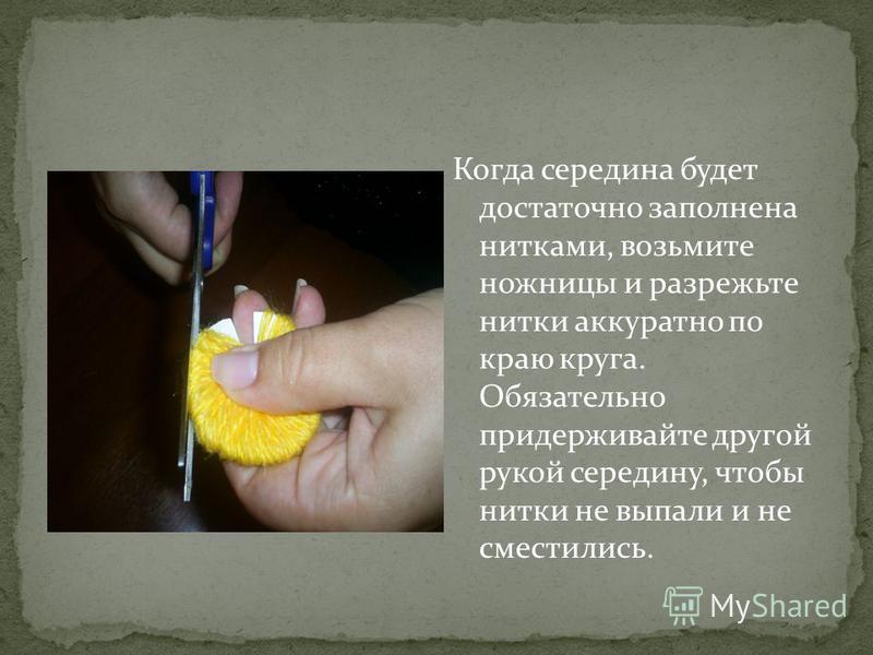 Когда середина будет достаточно заполнена нитками, возьмите ножницы и разрежьте нитки аккуратно по краю круга. Обязательно придерживайте другой рукой середину, чтобы нитки не выпали и не сместились.