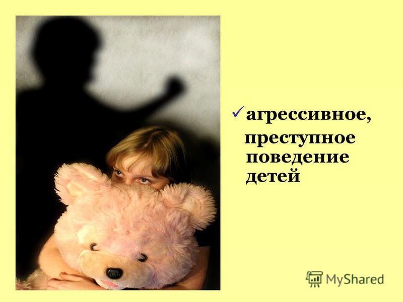 агрессивное, преступное поведение детей