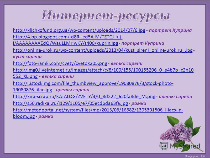 http://klichkofund.org.ua/wp-content/uploads/2014/07/6.jpghttp://klichkofund.org.ua/wp-content/uploads/2014/07/6.jpg - портрет Куприна http://4.bp.blogspot.com/-d8R--ed5A-M/TZTCJ-luj- I/AAAAAAAAEdQ/WauLLMrIwKY/s400/kuprin.jpghttp://4.bp.blogspot.com/