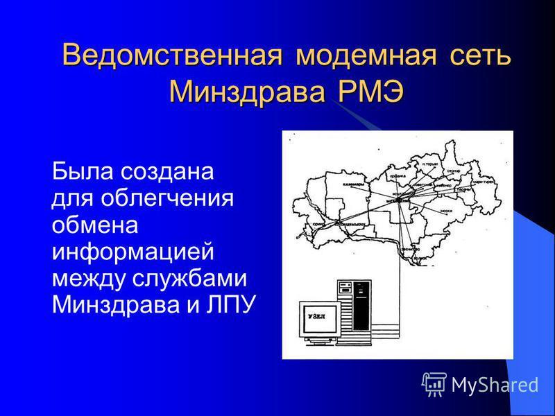 Ведомственная модемная сеть Минздрава РМЭ Была создана для облегчения обмена информацией между службами Минздрава и ЛПУ