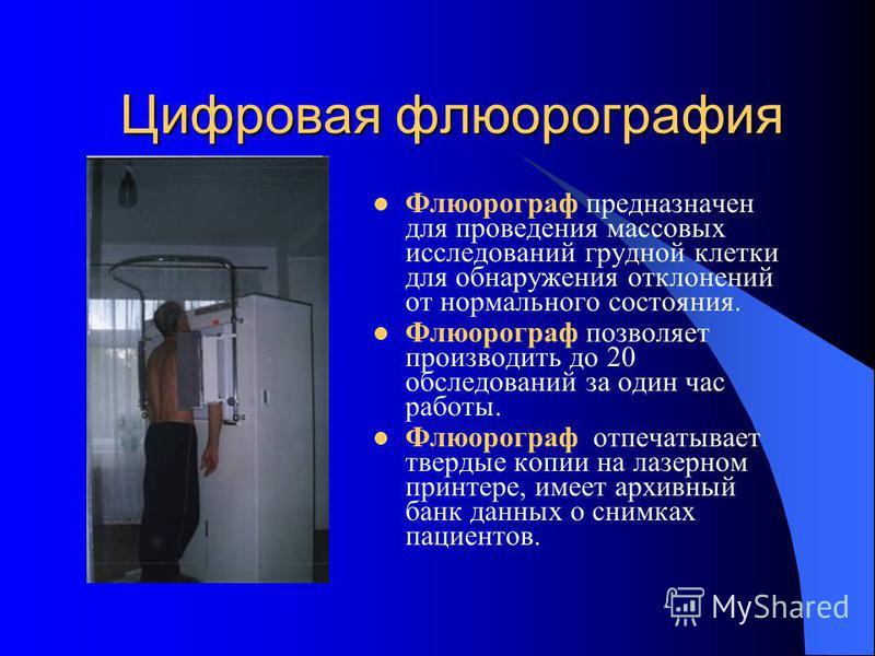 Цифровая флюорография Флюорограф предназначен для проведения массовых исследований грудной клетки для обнаружения отклонений от нормального состояния. Флюорограф позволяет производить до 20 обследований за один час работы. Флюорограф отпечатывает тве
