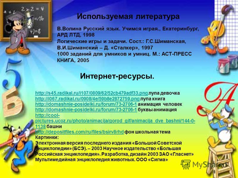 Интернет-ресурсы. http://s45.radikal.ru/i107/0809/62/52cb479adf33.pnghttp://s45.radikal.ru/i107/0809/62/52cb479adf33. png лупа девочка http://i067.radikal.ru/0908/4e/59b8e2872759.pnghttp://i067.radikal.ru/0908/4e/59b8e2872759. png лупа книга http://d