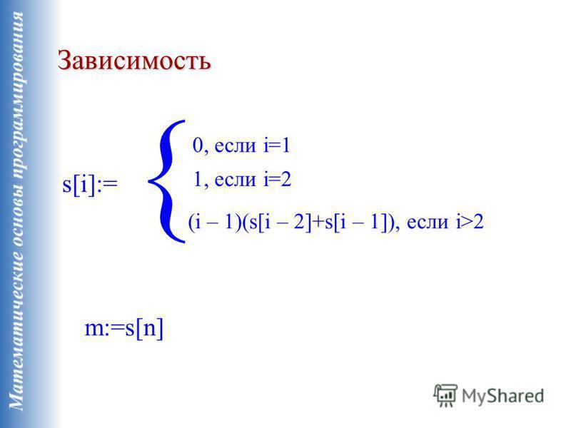 Зависимость s[i]:= 0, если i=1 1, если i=2 m:=s[n] (i – 1)(s[i – 2]+s[i – 1]), если i>2